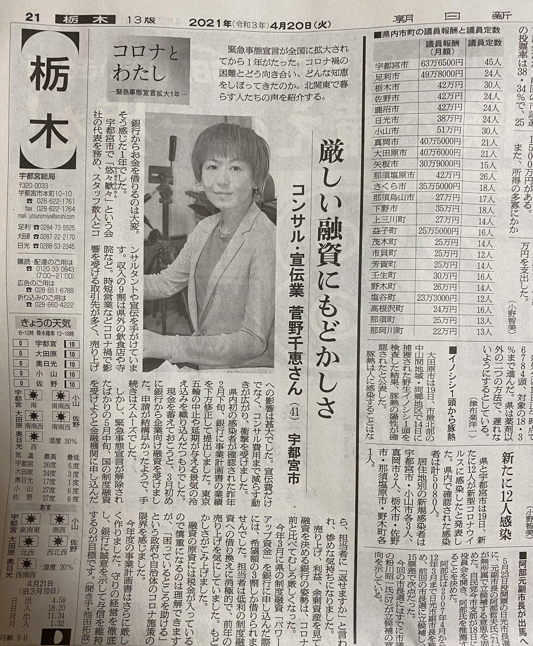 悠々歓々朝日新聞メディア掲載